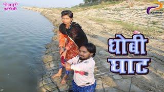 Comedy video  धोबी घाट    Dhobi Ghat    Gunjan Gupta & Kavita
