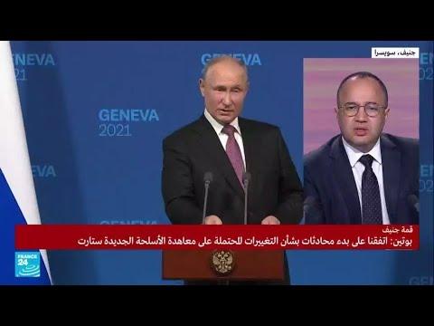 أبرز ما جاء في المؤتمر الصحفي للرئيس بوتين  - نشر قبل 3 ساعة