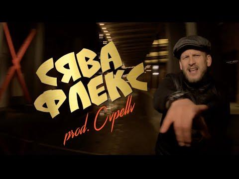 СЯВА - ФЛЕКС