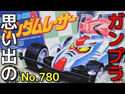 780 HYPER RACER 4WD改 ガンダムレーサー  『ガンダムレーサー』