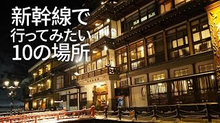 【オススメ10スポット】新幹線で行ける、東北観光スポットをご紹介!