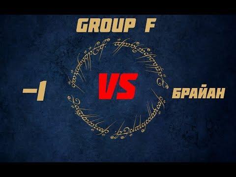 Турнир №2 по Властелин Колец:Битва за Средиземье 2 (RotWK) - (Group F) -1 VS  Брайан