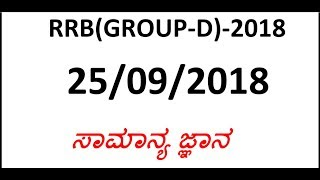RRB GROUP-D IN KANNADA Questions & Answers 25/09/2018||SBK KANNADA