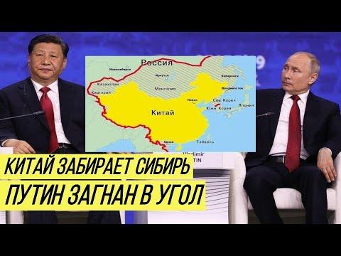 """Китай продолжает """"обнулять"""" Сибирь: пока Россия радовалась, Пекин сделал это"""