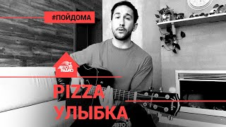 "🅰️ PIZZA - Улыбка (проект Авторадио ""Пой Дома"") acoustic version"