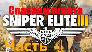 Прохождение Sniper Elite 3 - Часть 4:Спасаем агента