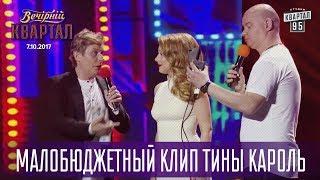 Малобюджетный клип Тины Кароль | Новый Вечерний Квартал в Одессе 2017