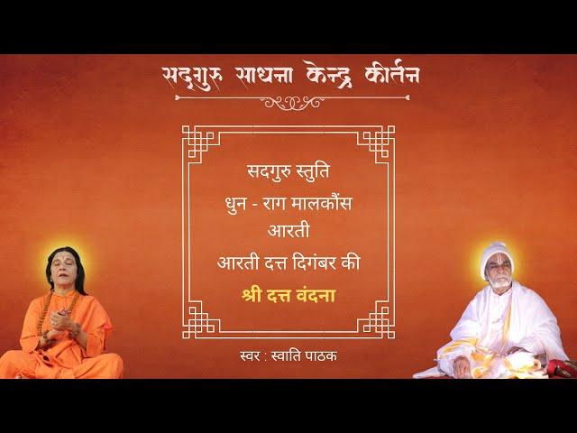 Dhun   Stuti   Aarti   Sadguru Sadhana Kendra   Punitachariji   Bapushree  Maiyashree   Swati Pathak