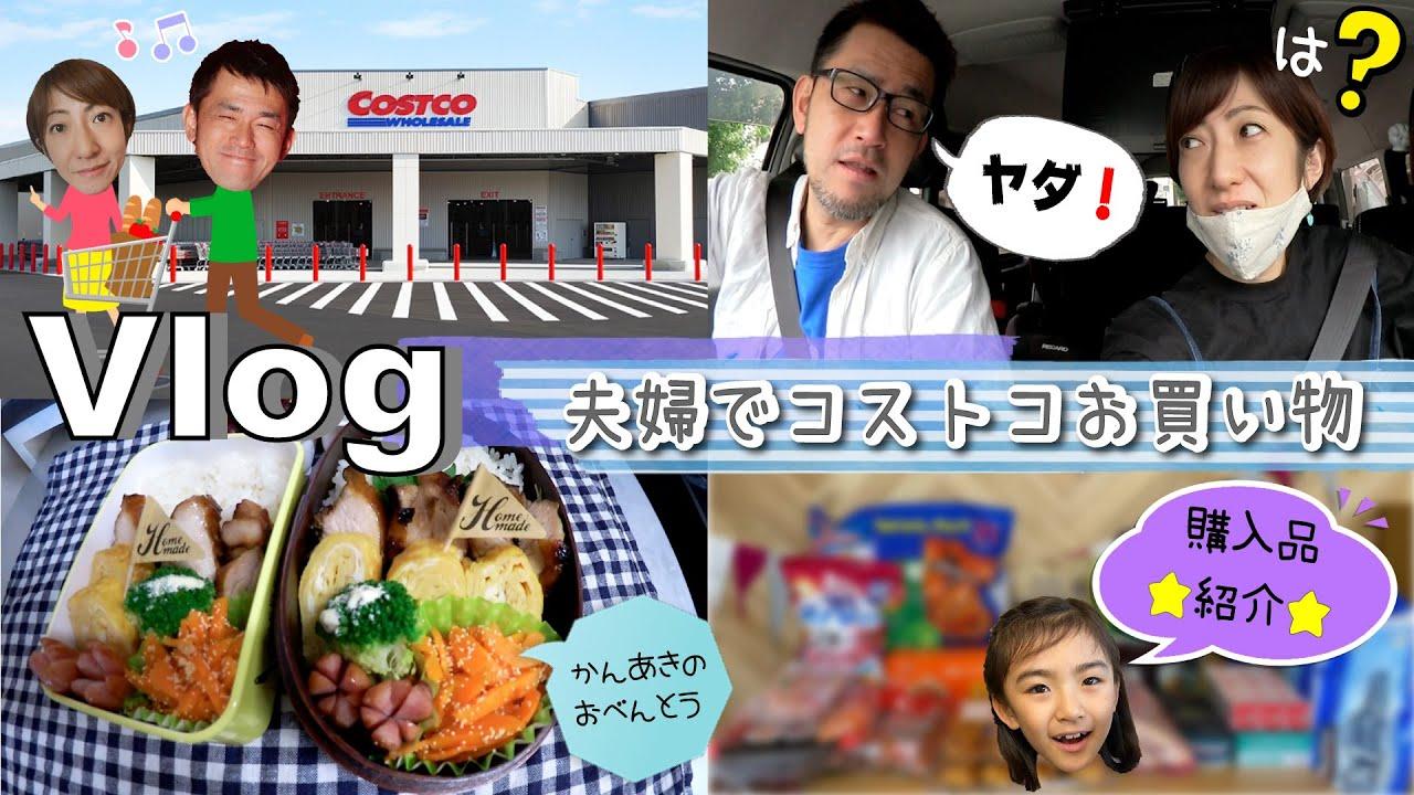 ★Vlog★かんあきパポとママ、夫婦でコストコお買い物!購入品紹介も♪