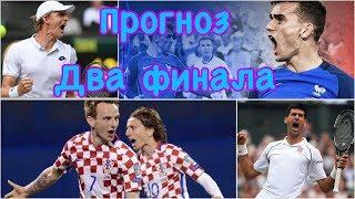 Франция - Хорватия | Андерсон - Джокович | Прогнозы на футбол | Прогноз на финал чемпионата мира