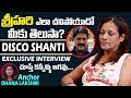 Disco Shanti Revealed Real Facts About Actor Sri Hari || Disco Shanti Interview || SumanTv