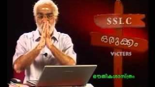 SSLC Orukkam-Physics Part 17