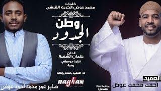 احمد محمد عوض & صابر عمر محمد احمد عوض  - وطن الجدود || New 2019 || اغاني سودانية 2019