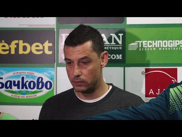 Александър Томаш след Берое - Левски (24.05.19)