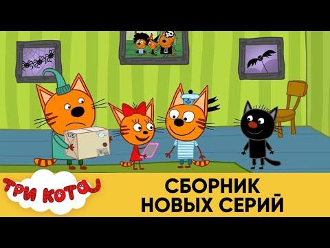 Три Кота   Сборник новых серий   Мультфильмы для детей 2021😍 - Видео онлайн