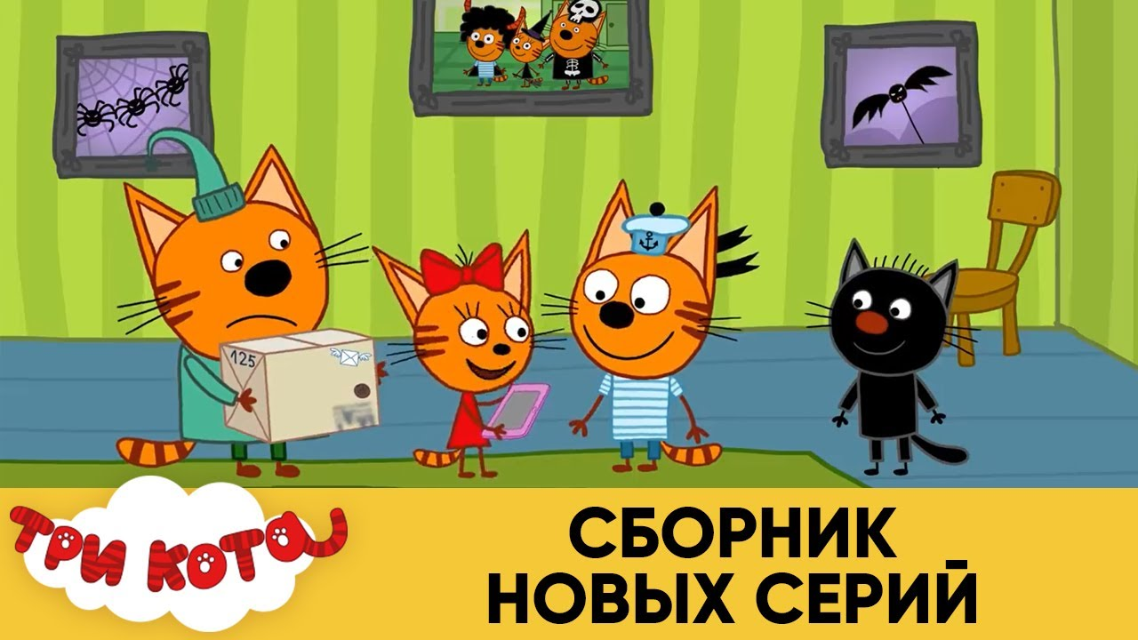 Три Кота | Сборник новых серий | Мультфильмы для детей 2021😍