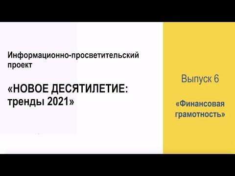 Видеообзор «Новое десятилетие: тренды 2021». Выпуск 6. «Финансовая грамотность»