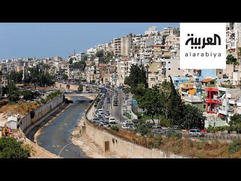 لبنان على حافة الهاوية بسبب الأزمة الاقتصادية الخانقة  - 10:57-2020 / 7 / 4