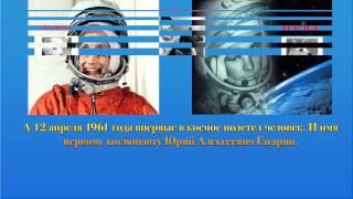Презентация ко дню космонавтики