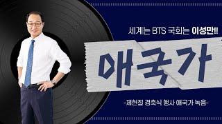 (21.07.17) 세계는 BTS , 국회는 이성만!_…