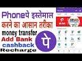 How to use phonepe - Upi App, Money Transfer to Bank Account  फोने पे कैसे इस्तेमाल करे