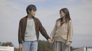 付き合うことになった二人は、デートの最中に手をつないで歩く老夫婦とすれ違う。仲むつまじい姿に背中を押され、東松山市で手を取り合って生きていくことを決めた二人で ...