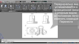 [AutoCAD 3D] Как построить виды, разрезы, изометрию детали в AutoCAD 2018