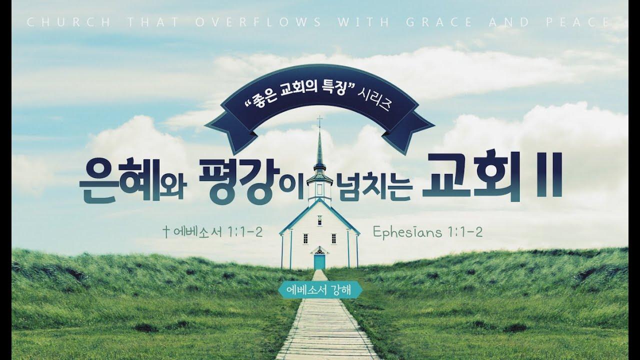 11월 8일 주일 오전 예배 설교 - 은혜와 평강이 넘치는 교회 II
