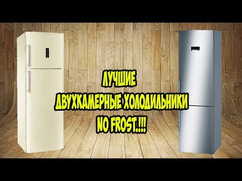 Холодильники No Frost: в чём секрет технологии заморозки без льда