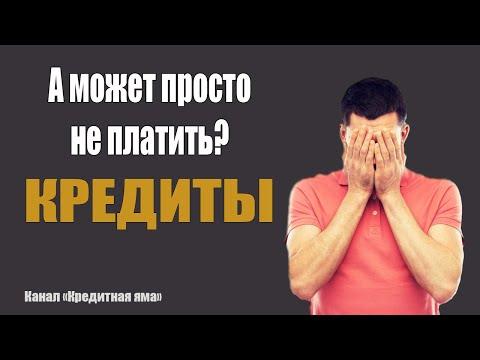 Как избавиться от кредитов на 2,3 млн рублей за 1 год? Или может просто не платить? Эксперимент
