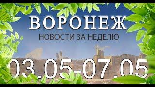 Новости Воронежа (3 мая - 7 мая)