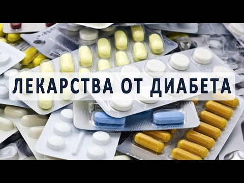 Какие бывают лекарства от сахарного диабета? | жизньдиабетика | диабетический | диабетиков | лекарства | сахарный | гликемия | уровень | лечение | диабета | сахара