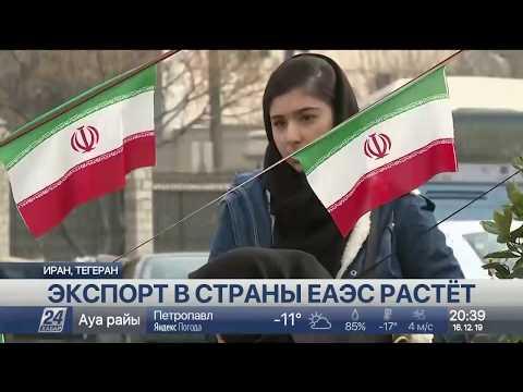 Казахстан и Армения признаны Ираном наиболее перспективными партнерами