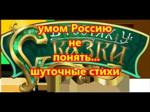 умом Россию не понять    шуточные стихи