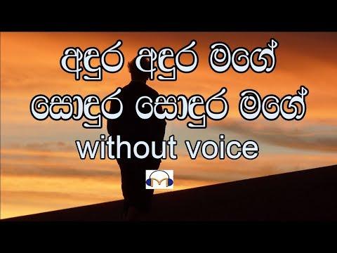 Andura Andura Mage Karaoke  (without voice) අඳුර අඳුර මගේ