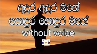 Andura Andura Mage Karaoke (without voice) අඳුර අඳුර මගේ