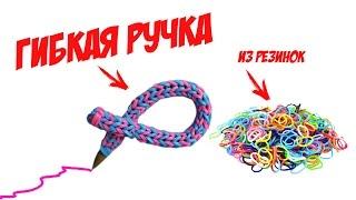 ГИБКАЯ РУЧКА из резинок. Школьные принадлежности своими руками | Flexible ball pens
