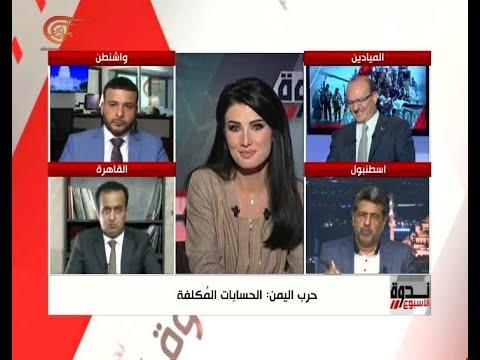 ندوة الأسبوع   حرب اليمن.. الحسابات المكلفة   2017-09-15