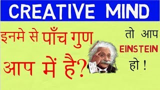 Creative Mind के लोग होते कैसे हैं? । Characteristics of  Creativity | By Ravi Vare
