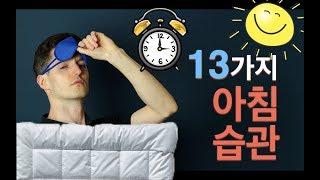 13 가지 아침 습관 - 성실성을 위한 비결