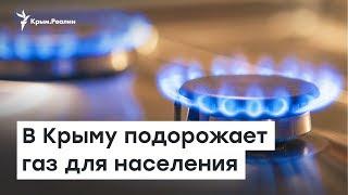 Баллон за 1000 рублей: в Крыму подорожает газ для населения |  Радио Крым.Реалии