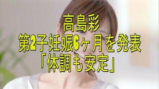 人気デュオ・ゆずの北川悠仁(39)の妻でフリーアナウンサーの高島彩(3...