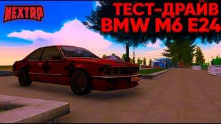 ТЕСТ-ДРАЙВ BMW M6 E24! ЛУЧШАЯ ТАЧКА ЗА СВОИ ДЕНЬГИ (NEXT RP)