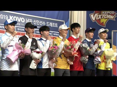 2018-2019 남자프로배구 선수 신인 드래프트 (고화질 업로드)