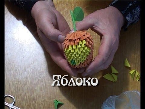 Модульное оригами.Яблоко.(3D