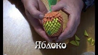 Модульное оригами.Яблоко.(3D origami)