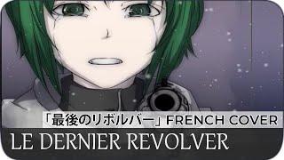 "【Daphnis】 « Le dernier revolver » 『最後のリボルバー』 ""Good-by my lover"" 【Cover FR】"