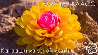 Цветы Канзаши из узких лент / Хризантема / Куликова Мастер Класс