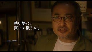 2017年9月16日(土)に公開の映画「奥田民生になりたいボーイと出会う男...