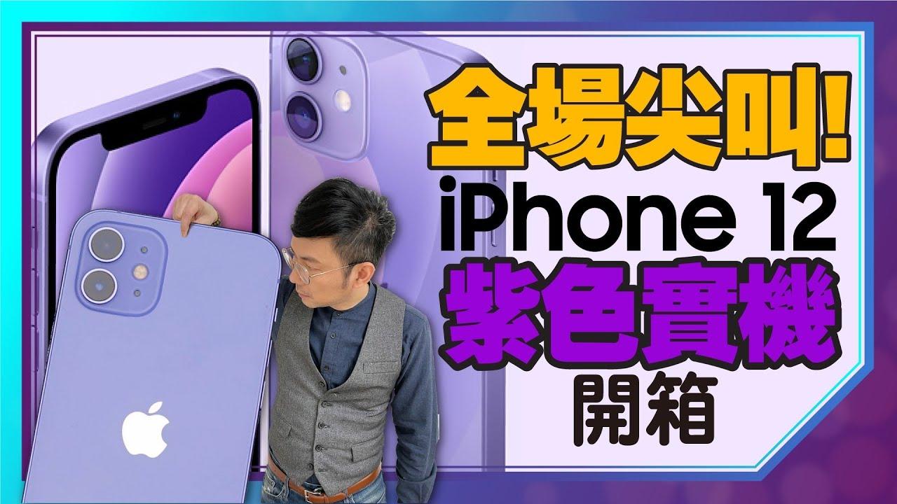 [開箱]紫色 iPhone12實機真美!iOS14.5正式版搶先體驗ft.iPhone12系列長期使用心得 [New iPhone 12 purple unboxing]